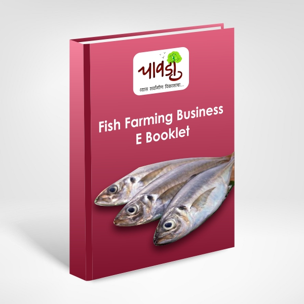 Fish Farming Business E Book