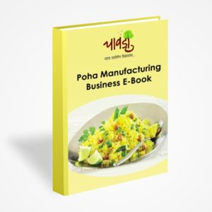 Poha Manufacturing Business ebook