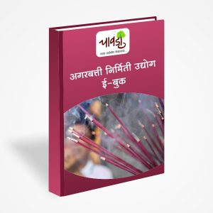 agarbatti making pdf Ebook