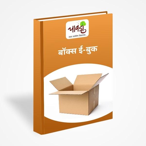 Box E Book