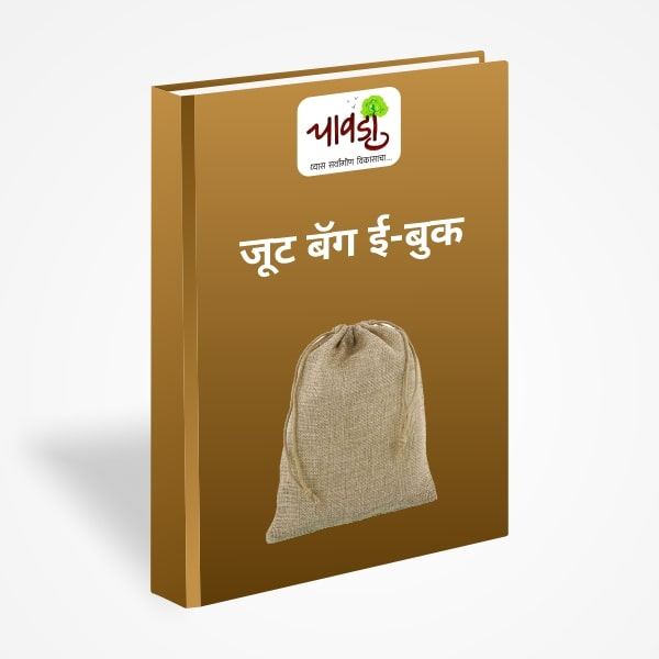 E Book Jute Bag
