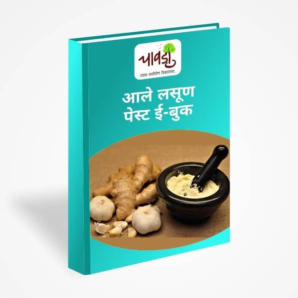 ginger garlic paste ebook