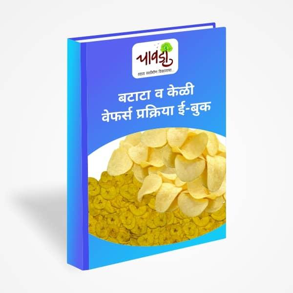 Potato & Banana Wafers Manufacturing Ebook