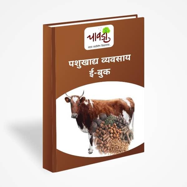 E Book cattle feed