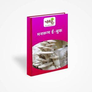 Mushroom ebook