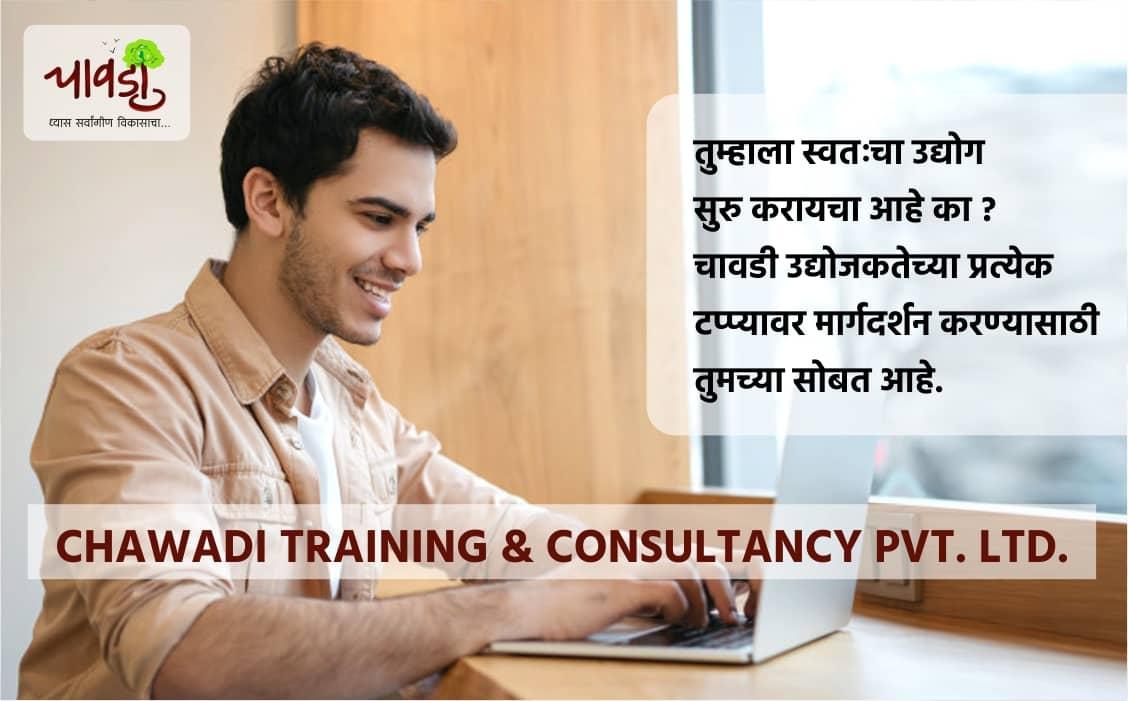 Business Training & Consultation In Maharashtra