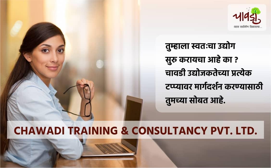 Business Training Courses In Maharashtra
