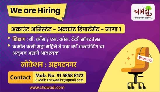 Job Vacancy Banner-8 (1)