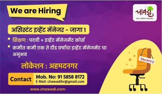 Job Vacancy Banner-7 (1)