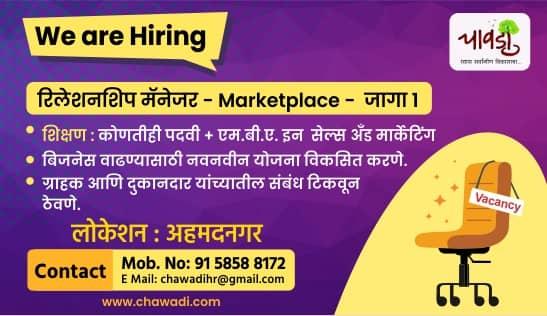 Job Vacancy Banner-11 (1)