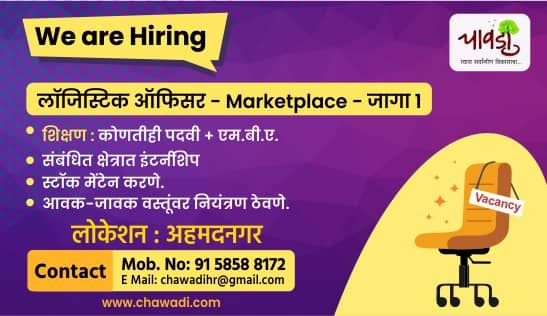 Job Vacancy Banner-12 (1)