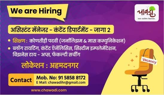 Job Vacancy Banner-1 (1)