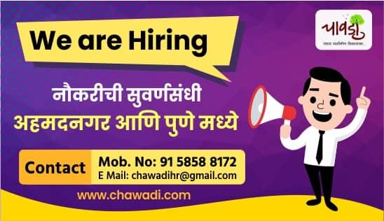 Job Vacancy Banner-0 (1)