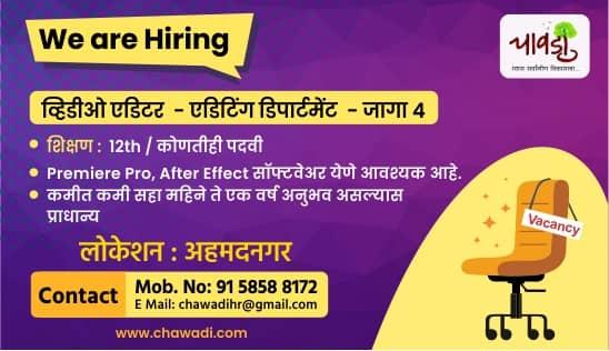 Job Vacancy Banner-3 (1)